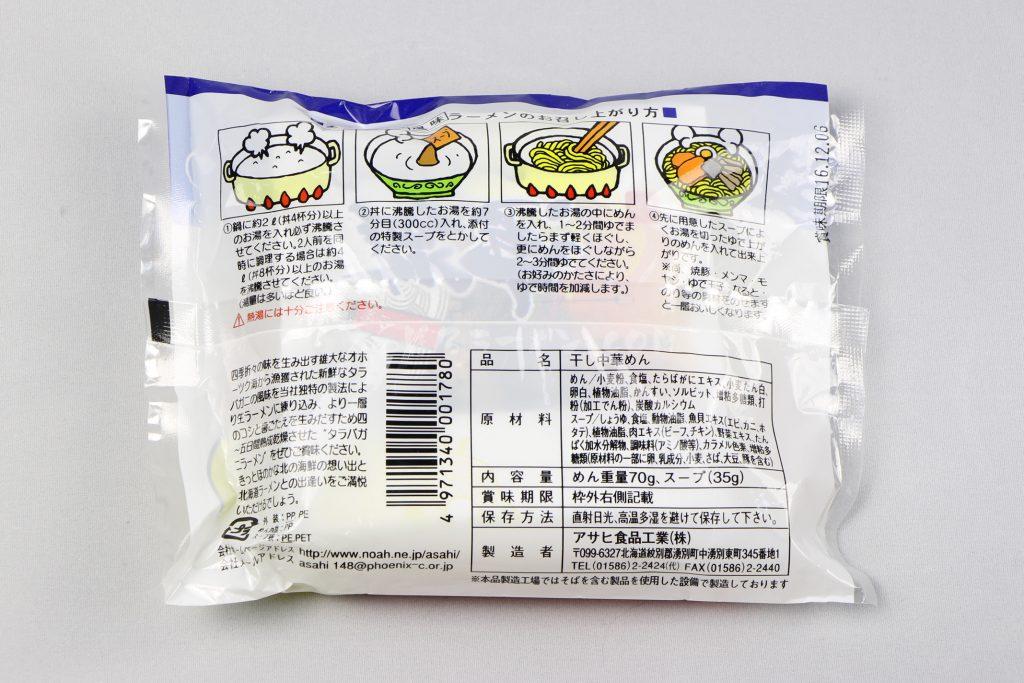 「北海道オホーツク タラバガニ風味 乾燥ラーメン(しょうゆ味/1食入)」(アサヒ食品工業)のパッケージ(裏)