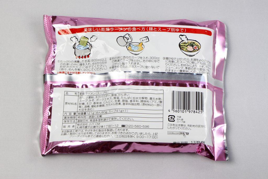 「えびみそラーメン」(小六)のパッケージ(裏)