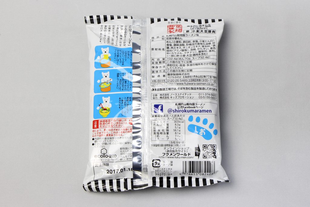 「札幌円山動物園ラーメン塩(白クマ塩ラーメン)」(藤原製麺)のパッケージ(裏)