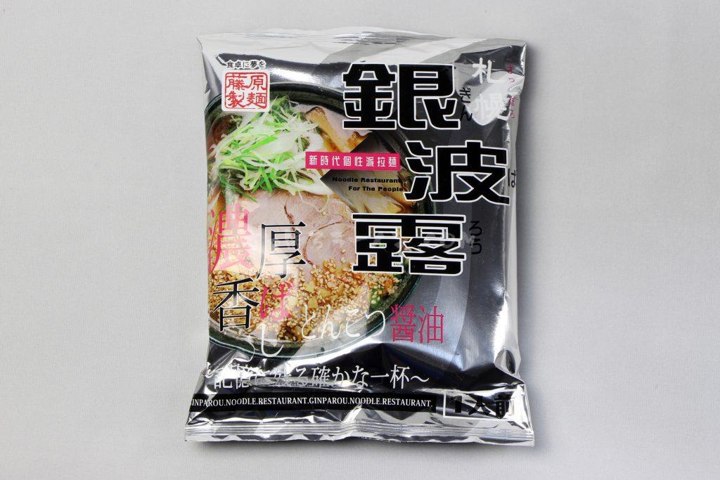 「札幌銀波露(ぎんぱろう) 濃厚香ばしとんこつ醤油」(藤原製麺)