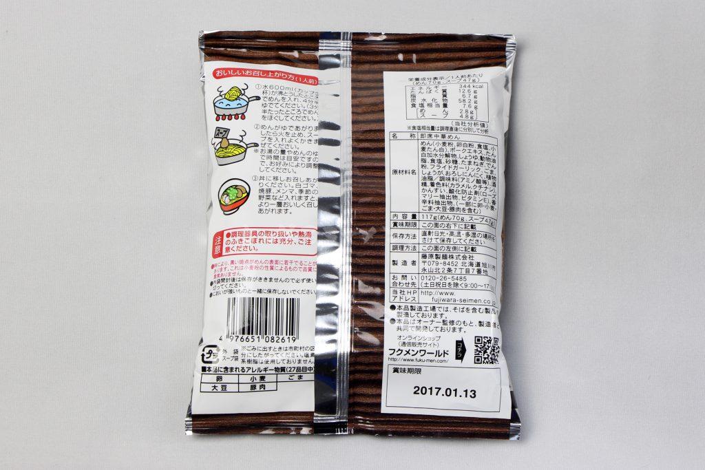 「札幌銀波露(ぎんぱろう) 濃厚香ばしとんこつ醤油」(藤原製麺)のパッケージ(裏)
