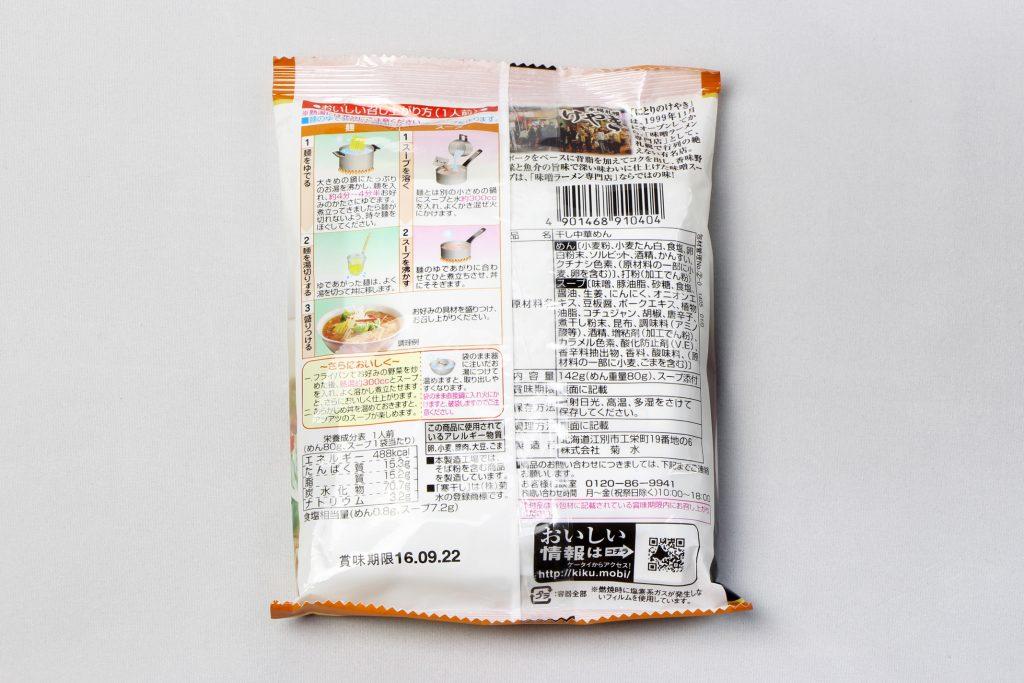 「寒干しけやき味噌ラーメン1人前」(菊水)のパッケージ(裏)