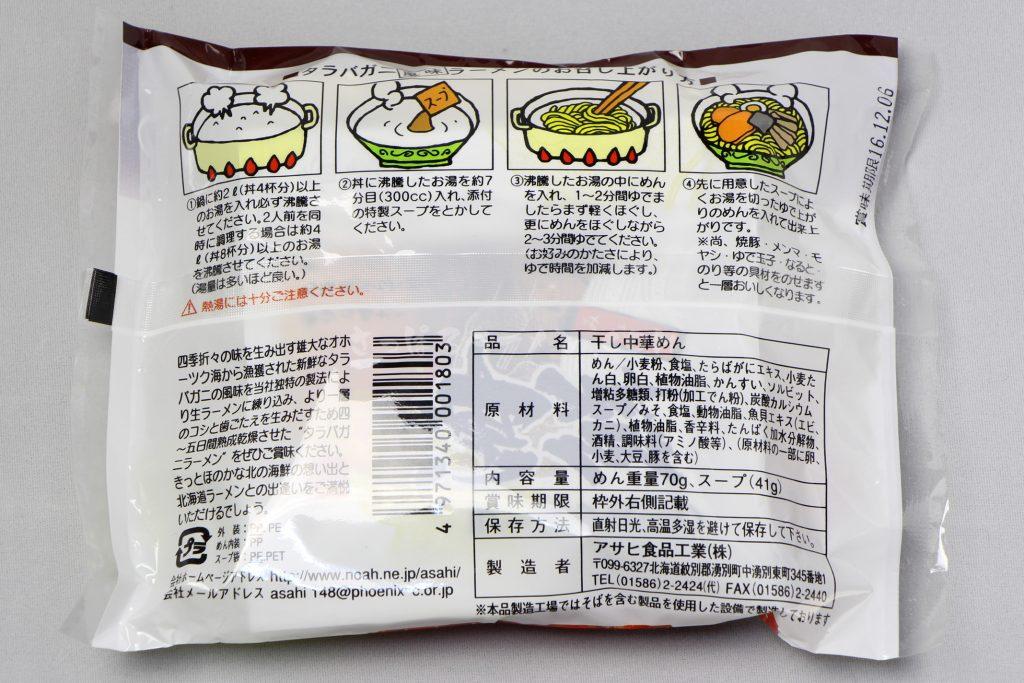 アサヒ食品工業株式会社「北海道オホーツク タラバガニ風味 乾燥ラーメン(みそ味/1食入)」のパッケージ(裏)