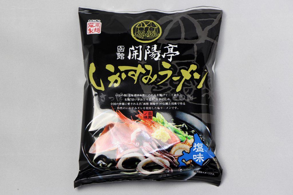 藤原製麺株式会社「函館開陽亭 いかすみラーメン」のパッケージ(表)