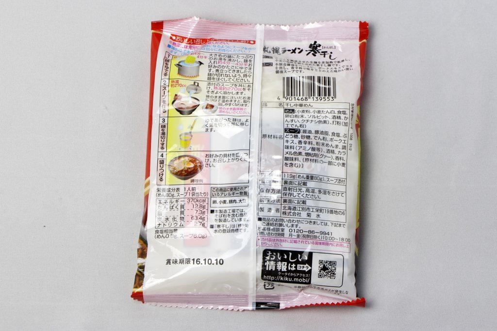 飲んだ後の〆ラーメン「札幌ラーメン寒干し 醤油(1人前)」を食べてみたよ