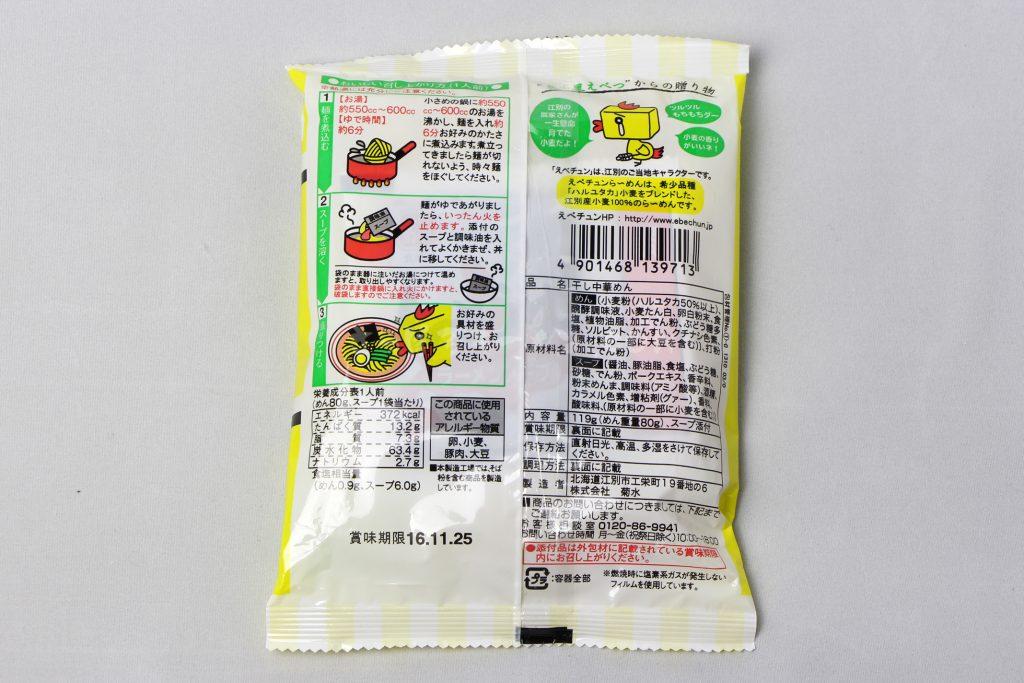 江別産小麦100%のツルもち麺「えべチュンら~めん」(菊水)を食べてみたよ