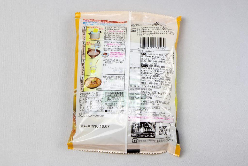 「札幌ラーメン寒干し 味噌(1人前)」(菊水)のパッケージ(裏)