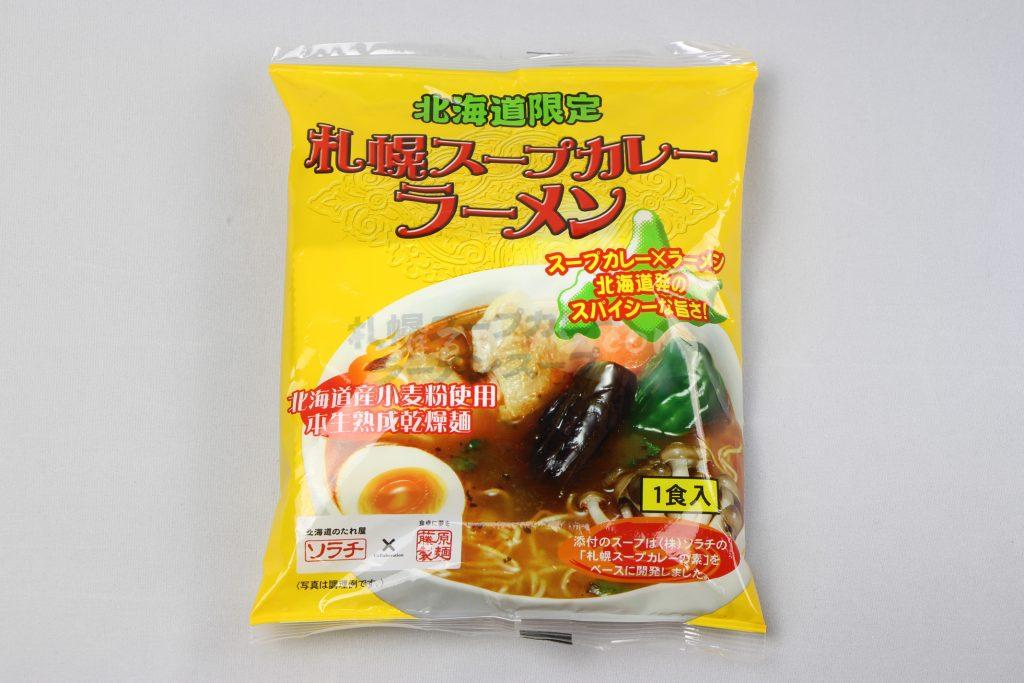 「北海道限定 札幌スープカレーラーメン」(ソラチ×藤原製麺)のパッケージ(表)
