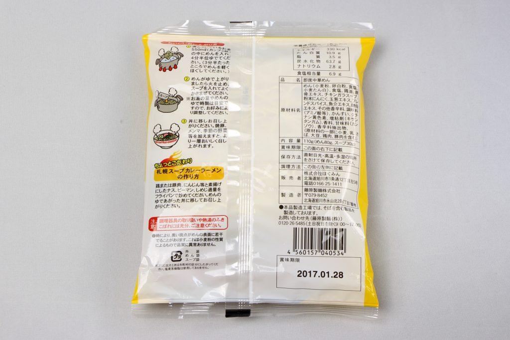「北海道限定 札幌スープカレーラーメン」(ソラチ×藤原製麺)のパッケージ(裏)