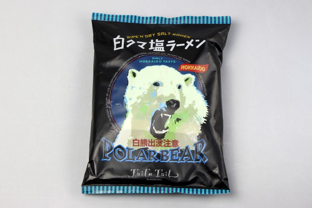 「白クマ塩ラーメン 白熊出没注意」(藤原製麺)のパッケージ(表)