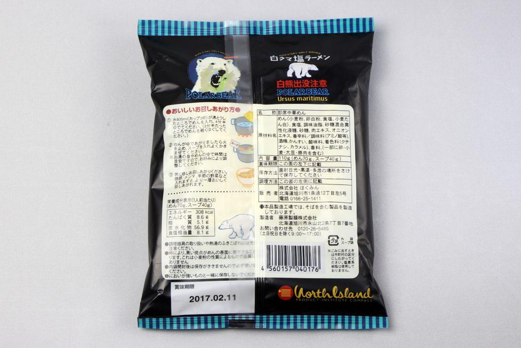 「白クマ塩ラーメン 白熊出没注意」(藤原製麺)のパッケージ(裏)