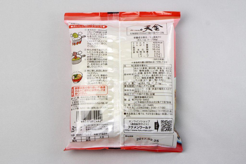 これぞ旭川ラーメンの王道「らーめんや天金旭川醤油」(藤原製麺)のパッケージ(裏)