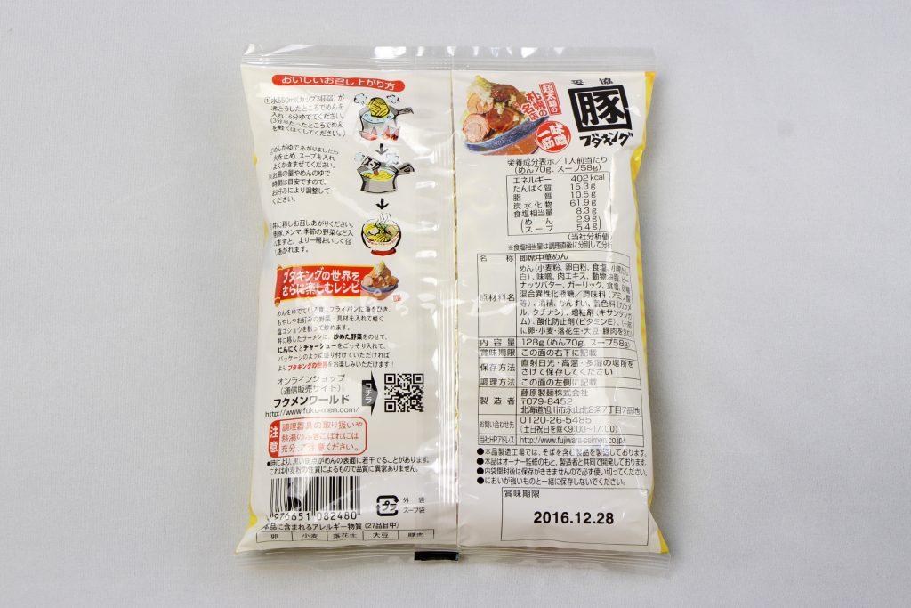 味噌一筋!超太麺の札幌の名店「札幌ラーメンブタキング味噌」(藤原製麺)のパッケージ(裏)
