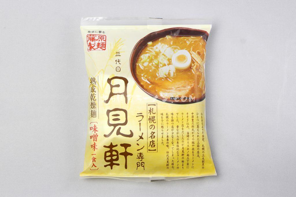 「ラーメン専門 三代目 月見軒 味噌味」(藤原製麺)のパッケージ(表)