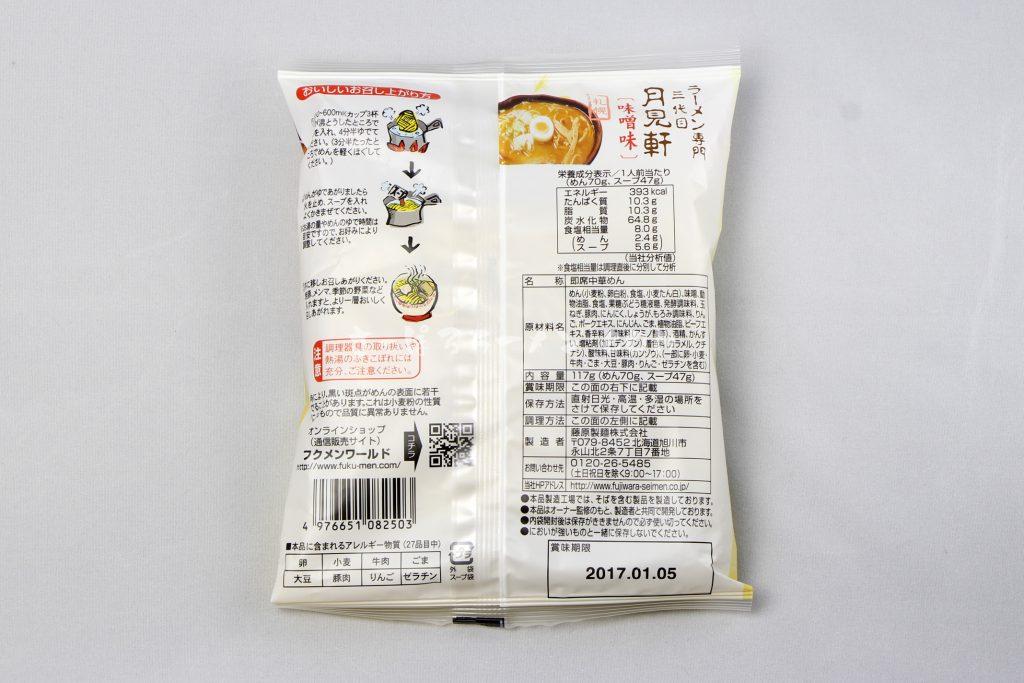 「ラーメン専門 三代目 月見軒 味噌味」(藤原製麺)のパッケージ(裏)