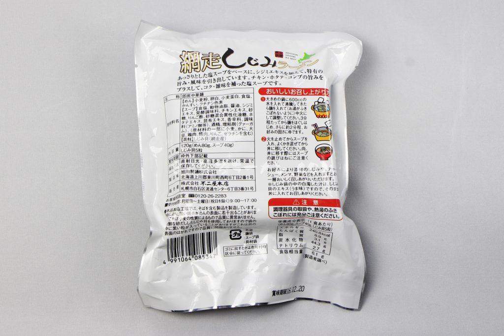 網走産しじみ具材入りの贅沢な塩ラーメン「網走しじみラーメン」(不二家本店)のパッケージ(裏)
