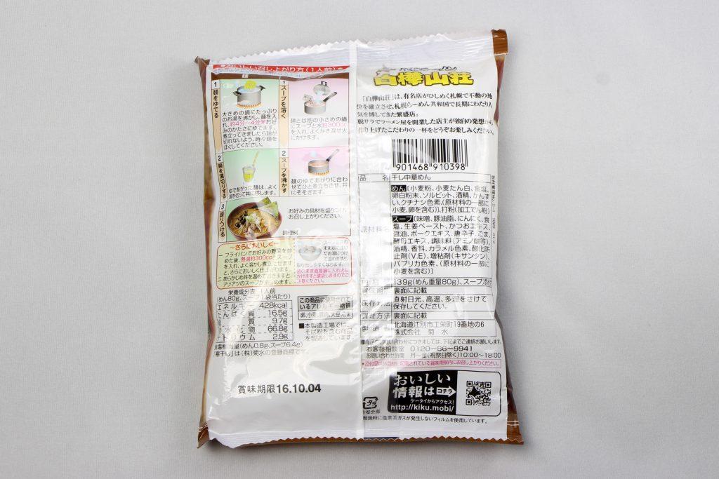 「寒干し札幌ラーメン白樺山荘味噌1人前」(菊水)のパッケージ(裏)