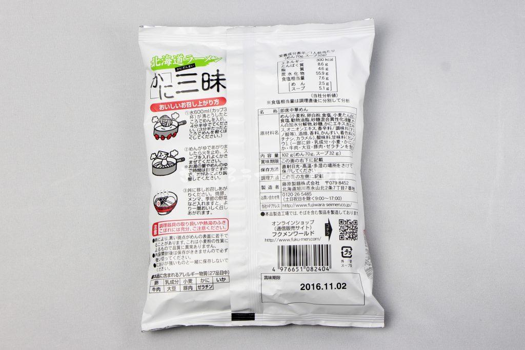 「北海道ラーメン かに三昧 しお味」(藤原製麺)のパッケージ(裏)