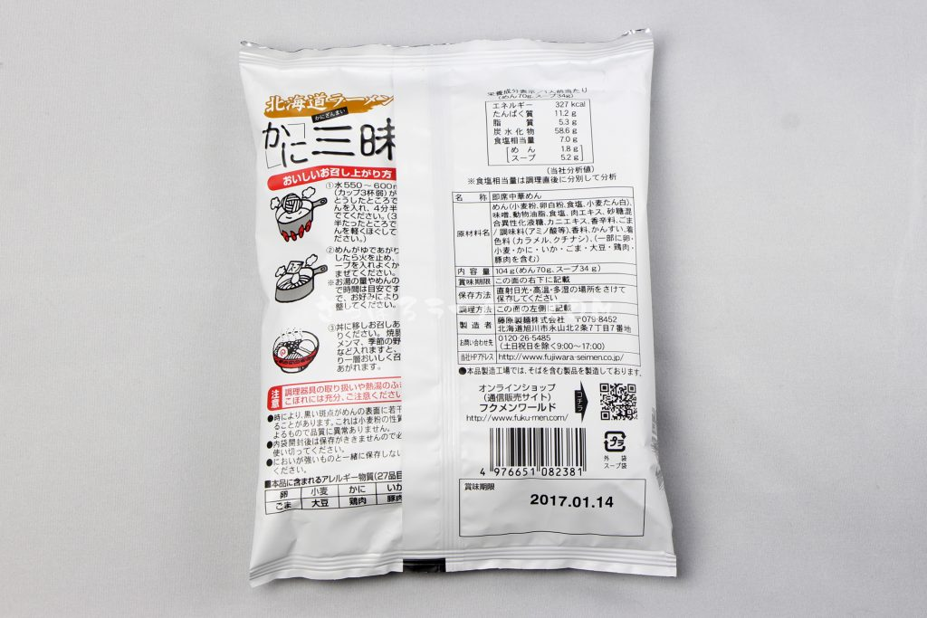 「北海道ラーメン かに三昧 みそ味」(藤原製麺)のパッケージ(裏)