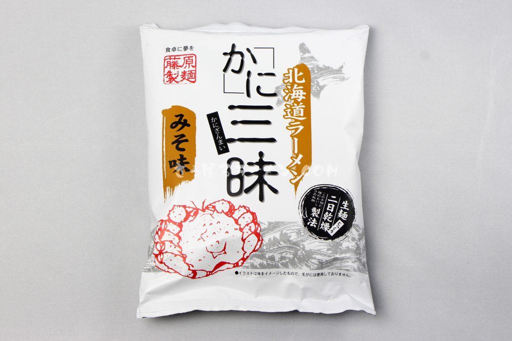 「北海道ラーメン かに三昧 みそ味」(藤原製麺)のパッケージ(表)