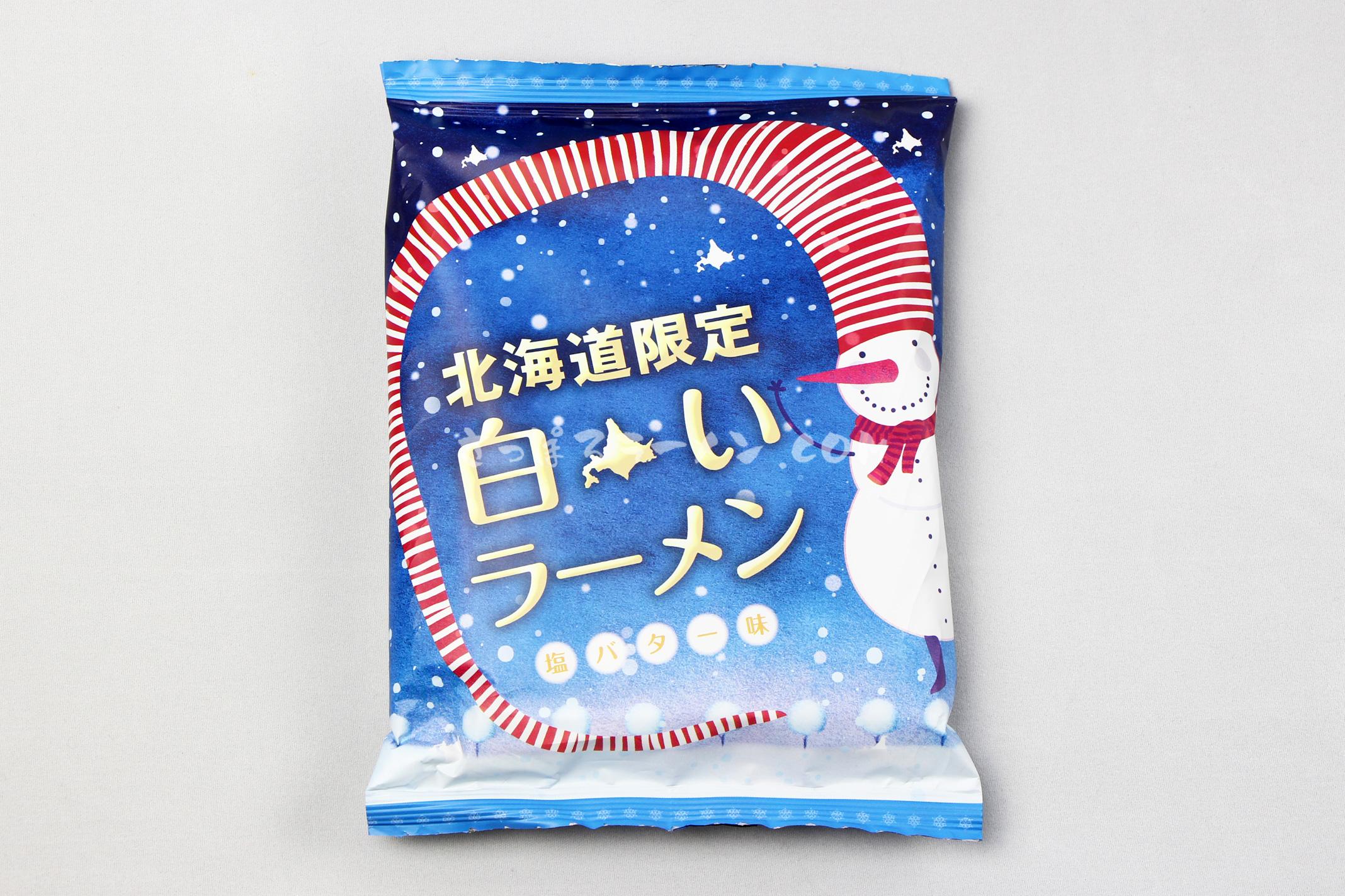 「北海道限定 白いラーメン 塩バター味」(藤原製麺)のパッケージ(表)