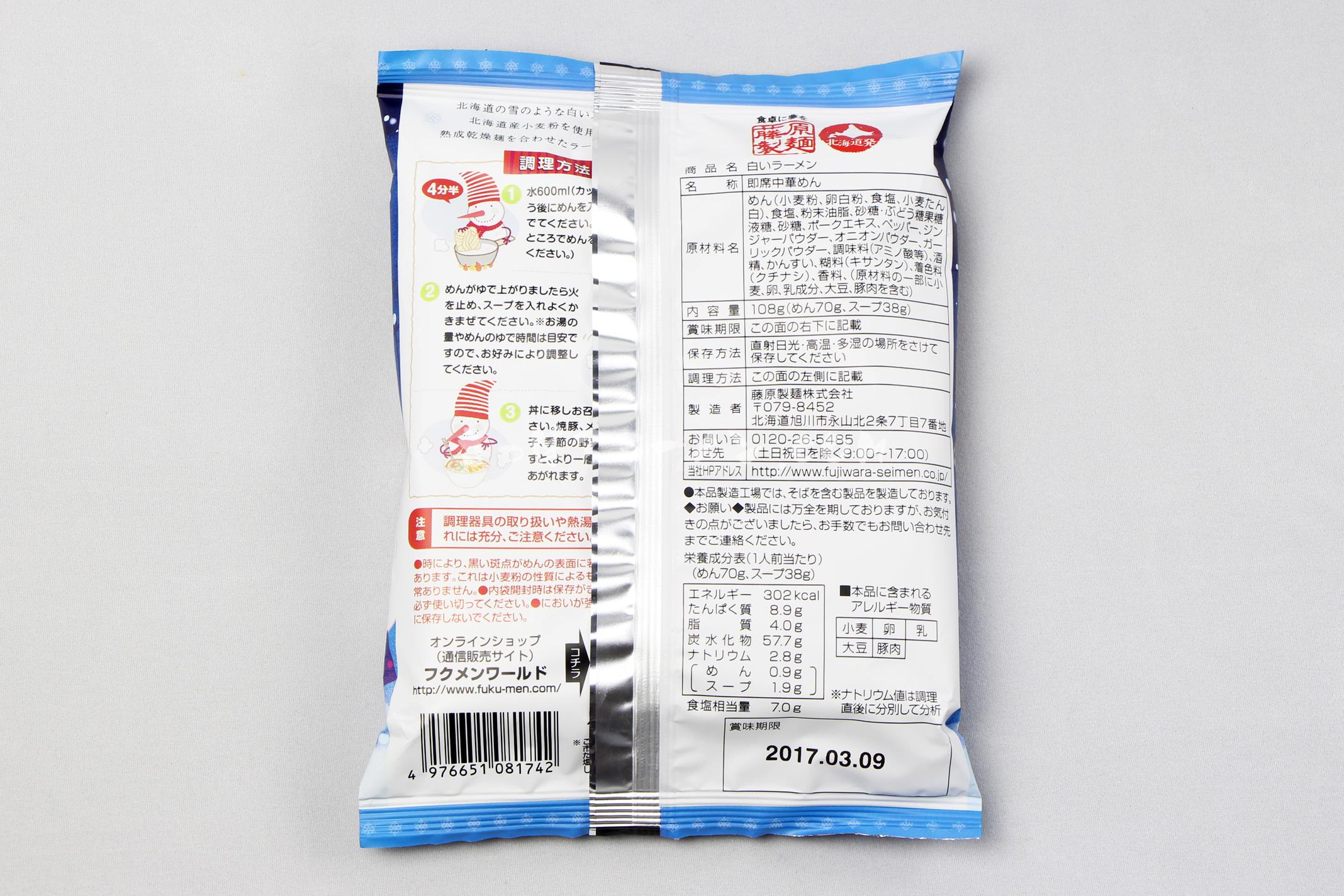 「北海道限定 白いラーメン 塩バター味」(藤原製麺)のパッケージ(裏)