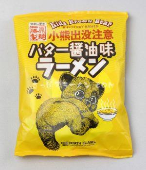 こうばしい香りがたまらない「小熊出没注意 バター醤油味ラーメン」(藤原製麺)を食べてみたよ