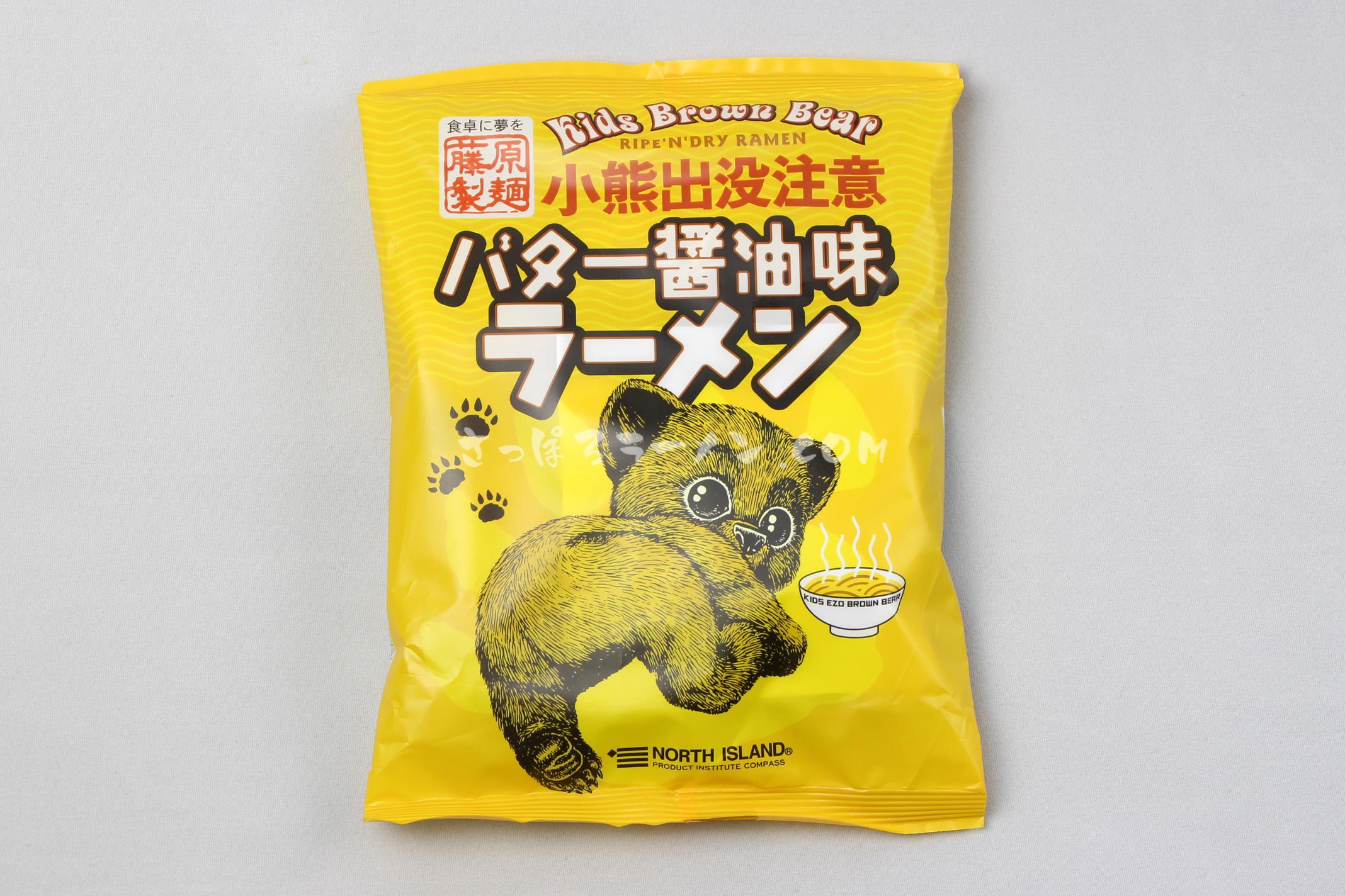 「小熊出没注意 バター醤油味ラーメン」(藤原製麺)のパッケージ(表)