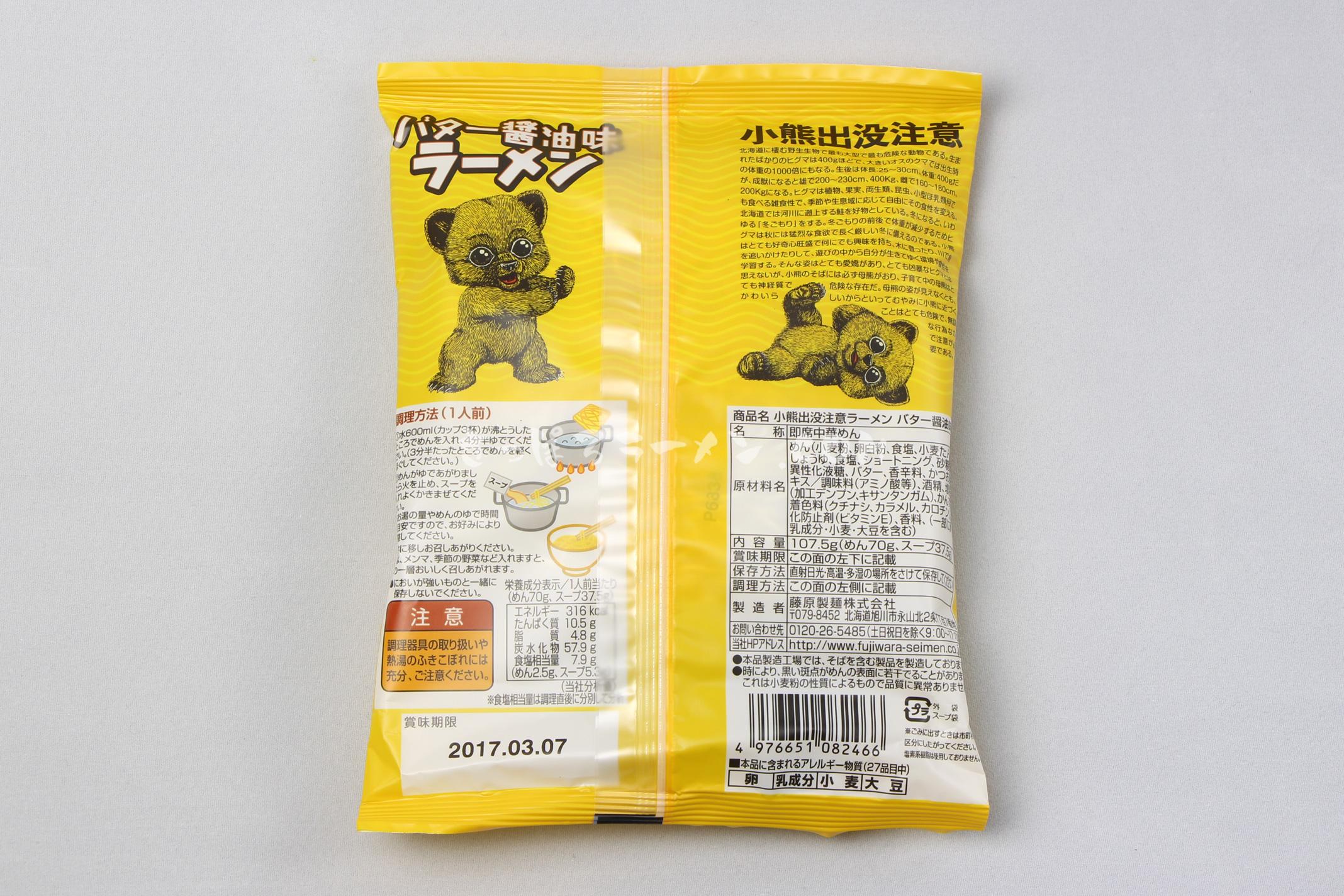 「小熊出没注意 バター醤油味ラーメン」(藤原製麺)のパッケージ(裏)