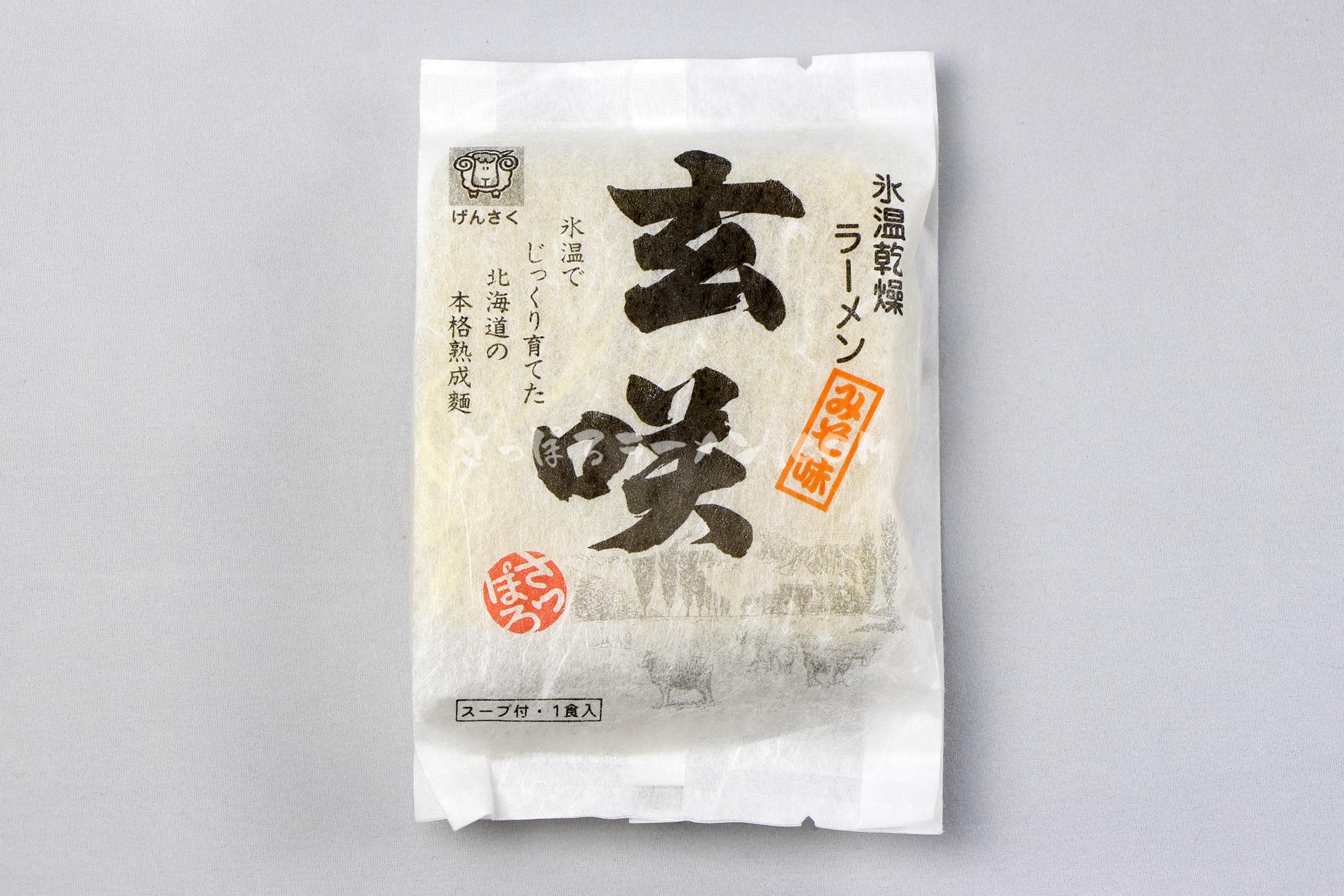 「氷温乾燥ラーメン 玄咲 みそ味」(創和)のパッケージ(表)