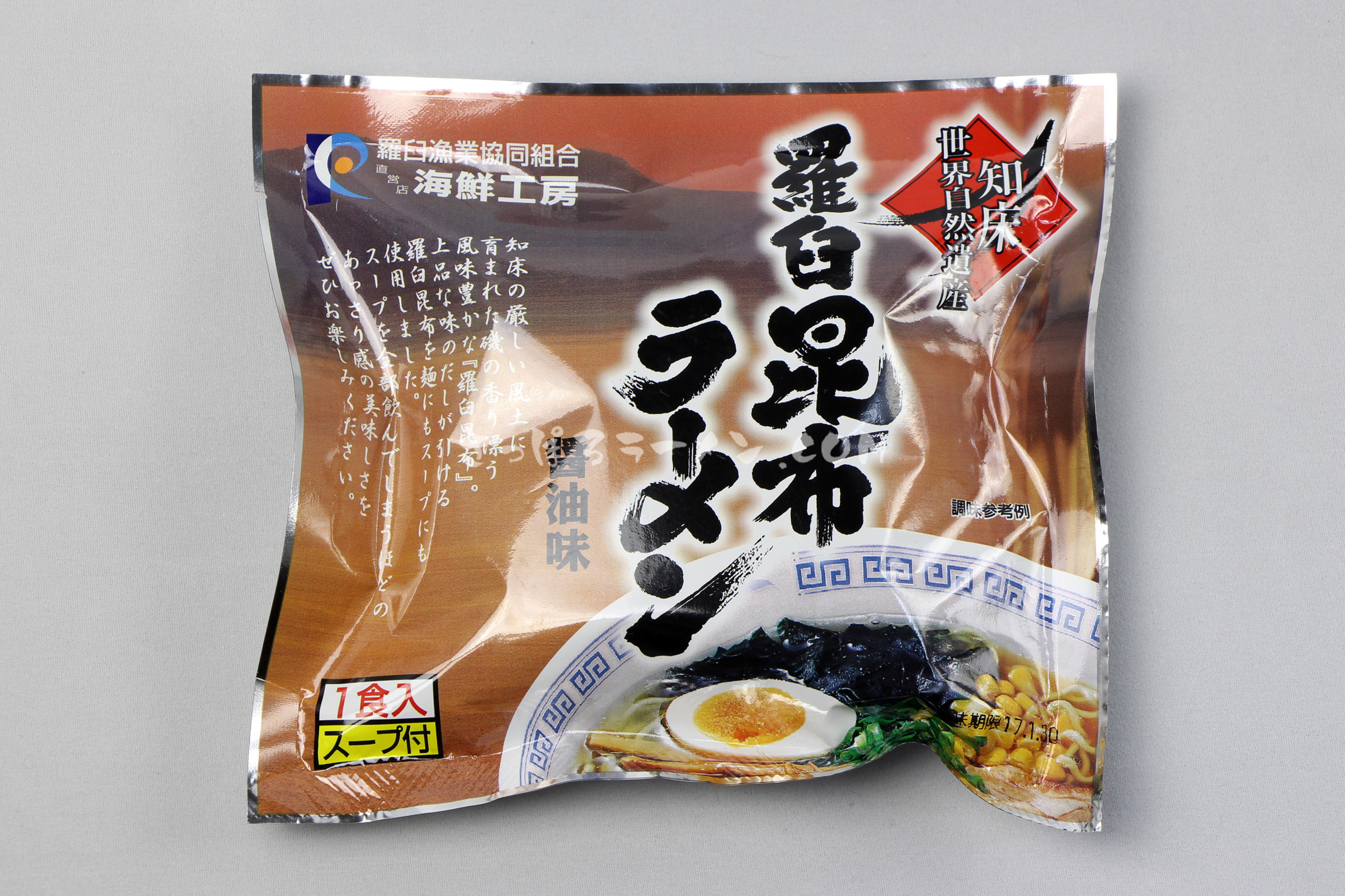 「羅臼昆布らーめん」(羅臼漁業協同組合)のパッケージ(表)