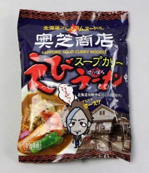 「北海道プレミアムヌードル 奥芝商店 さっぽろスープカリー えびラーメン」(大志食品企画株式会社)を食べてみたよ