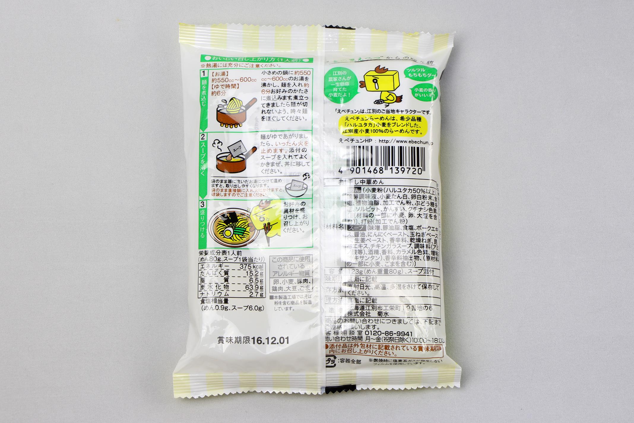 江別産小麦100%のツルもち麺「えべチュンら~めん(みそ)」(菊水)のパッケージ(裏)