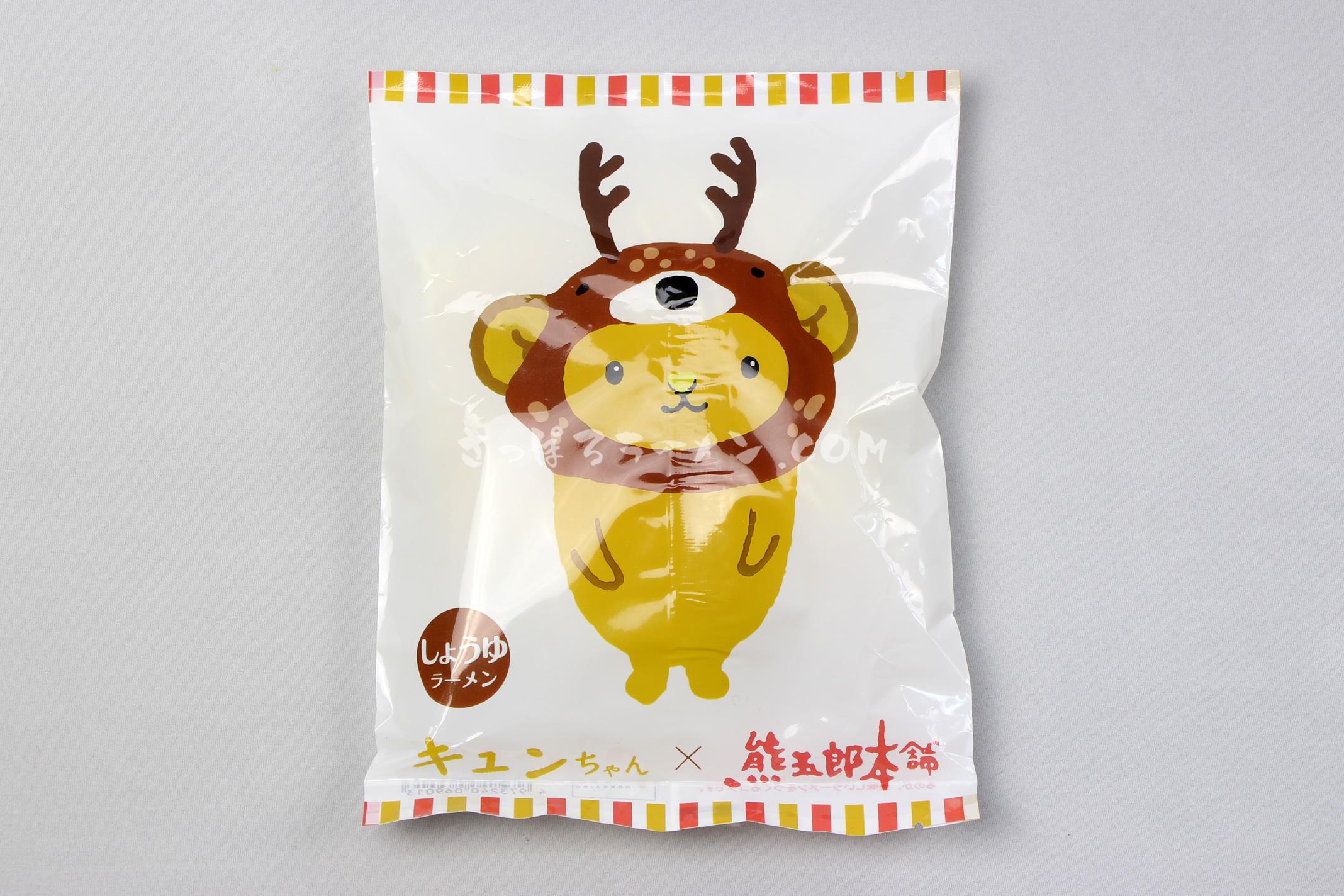「キュンちゃんラーメン(しょうゆラーメン)」(熊五郎本舗)のパッケージ(表)
