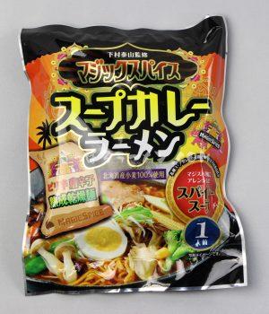 スープカレーの元祖「下村泰山監修 マジックスパイス スープカレーラーメン」(株式会社アンヌプリ)を食べてみたよ