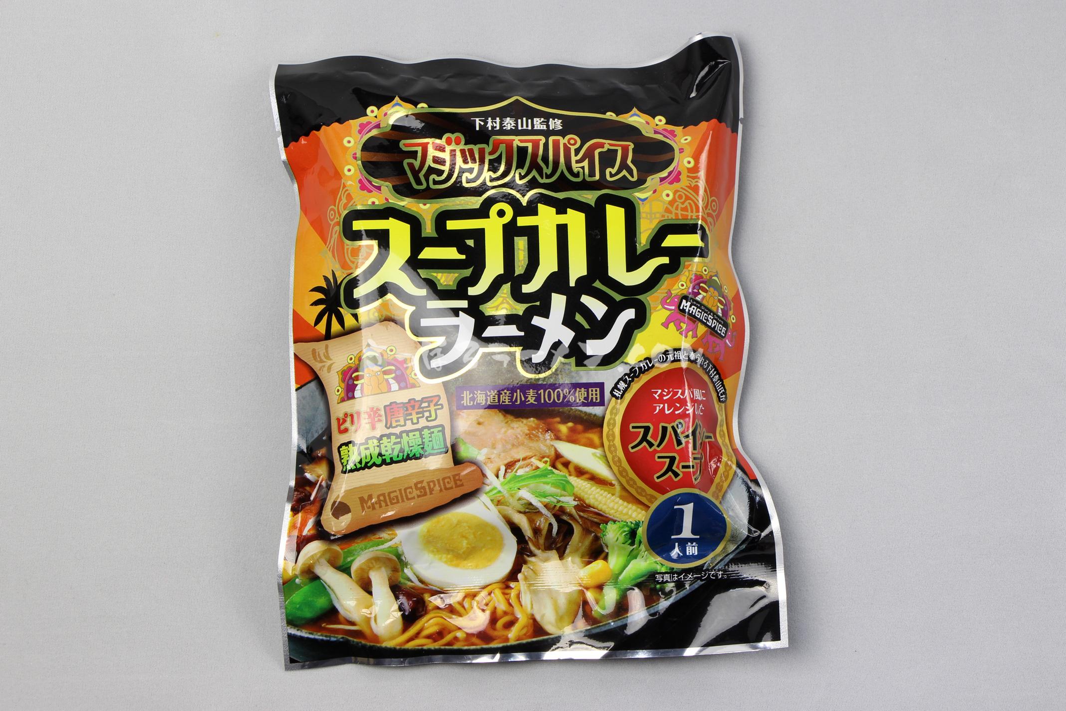 「下村泰山監修 マジックスパイス スープカレーラーメン」のパッケージ(表)