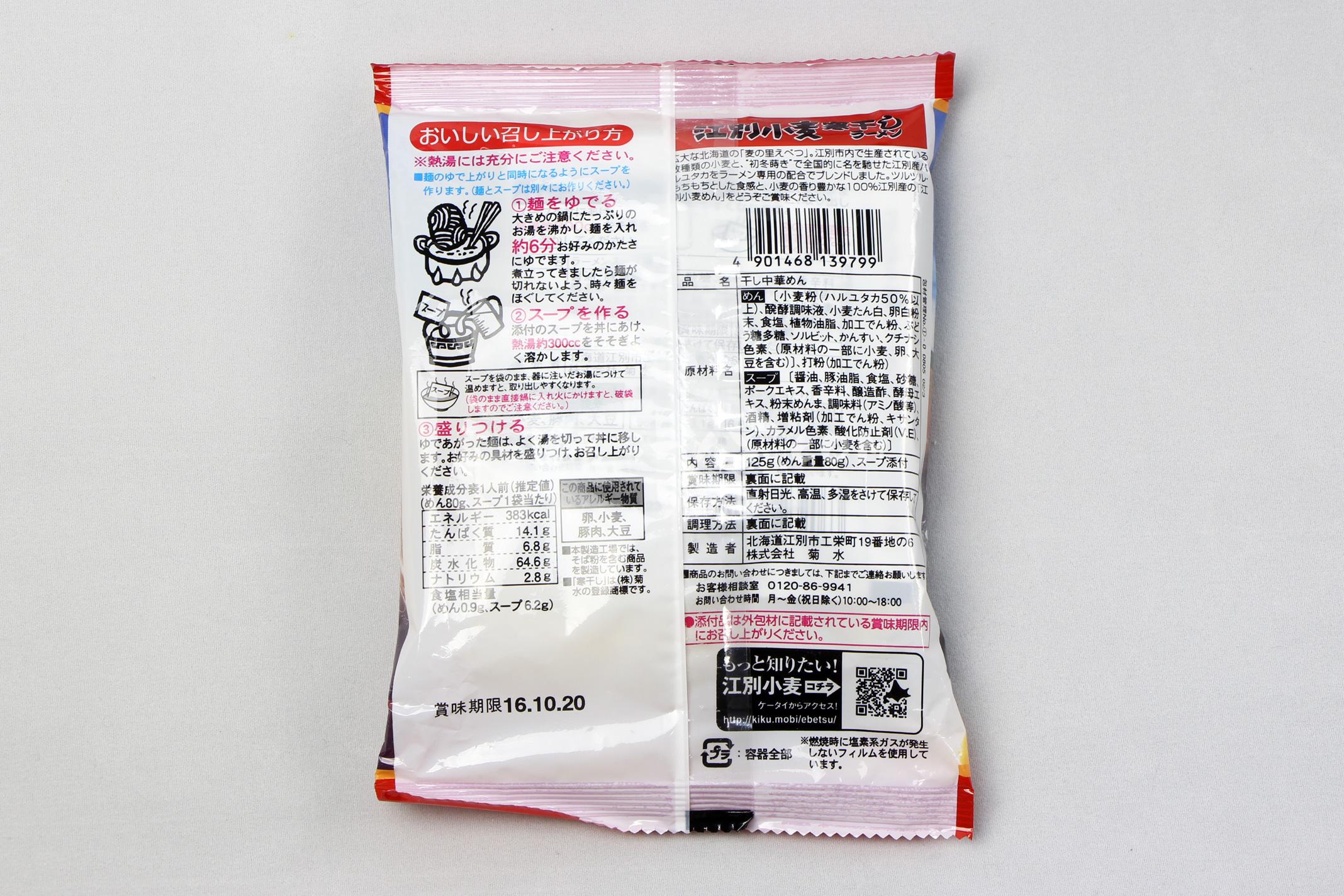 「江別小麦 寒干し 醬油味(1人前)」(菊水)のパッケージ(裏)