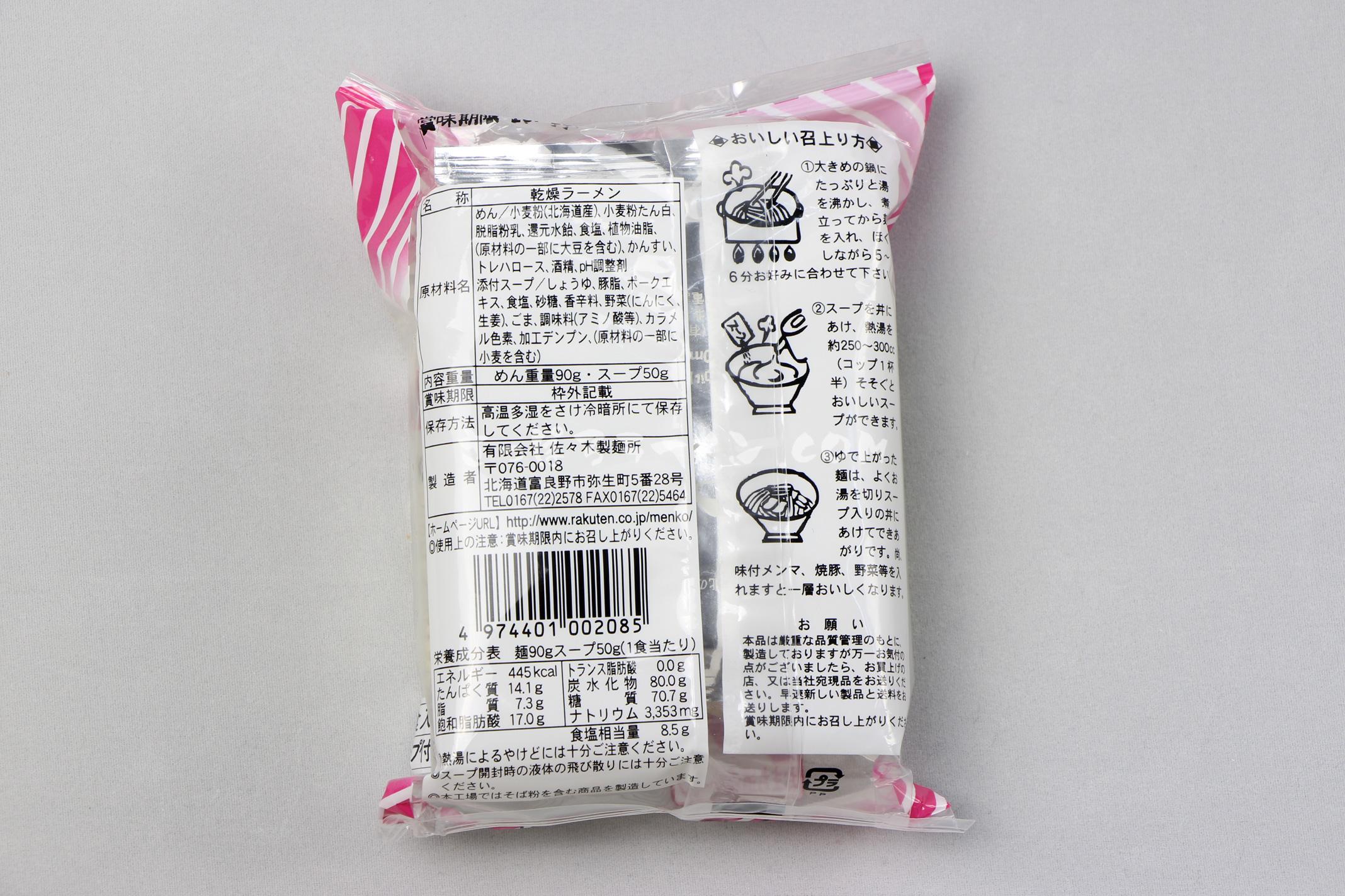 「ふらのラーメン(しょうゆ味)」(佐々木製麺所)のパッケージ(裏)