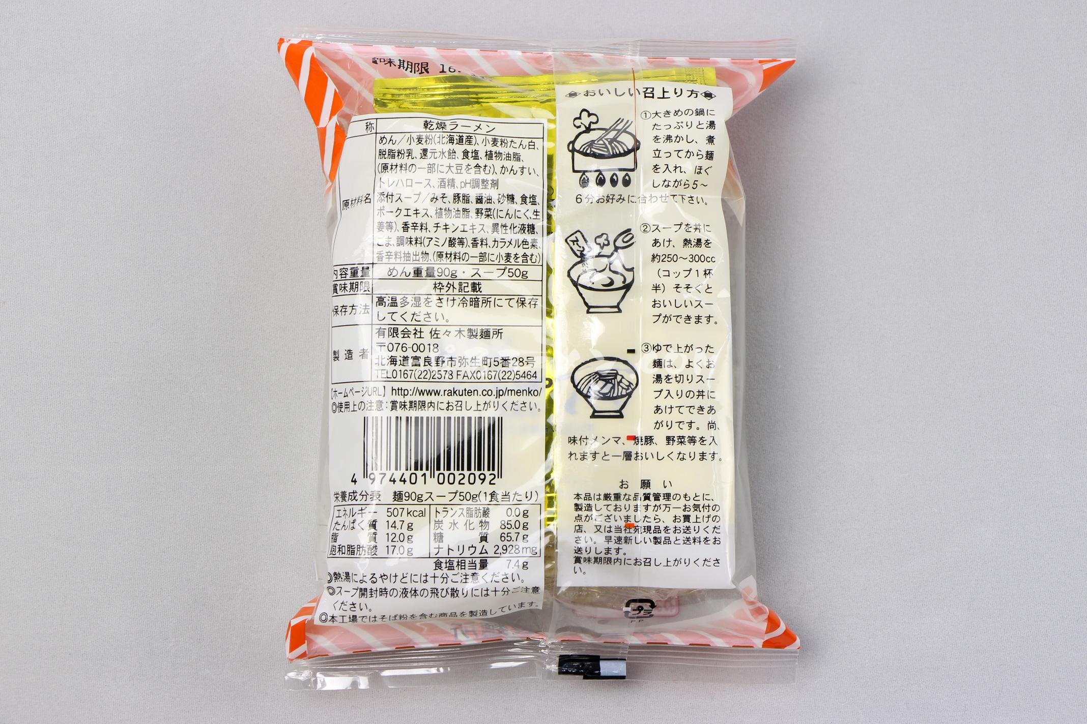 「ふらのラーメン(みそ味)」(佐々木製麺所)のパッケージ(裏)