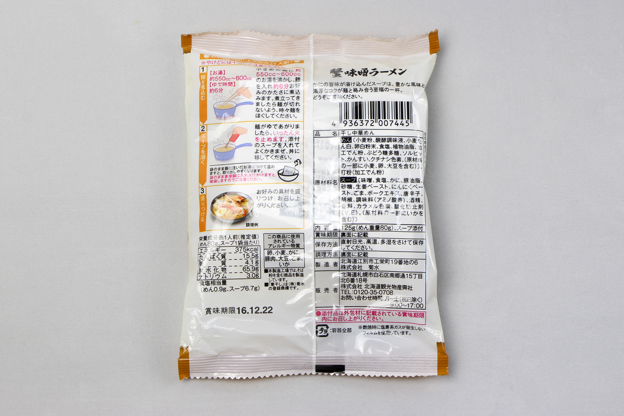 「北海道限定販売 寒干し 蟹味噌ラーメン」(菊水)のパッケージ(裏)