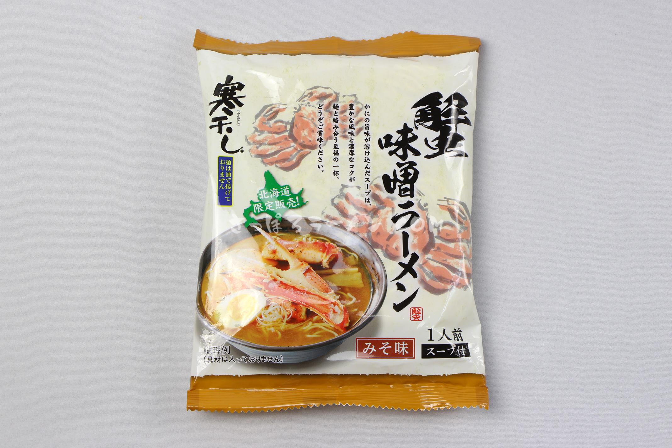 「北海道限定販売 寒干し 蟹味噌ラーメン」(菊水)のパッケージ(表)