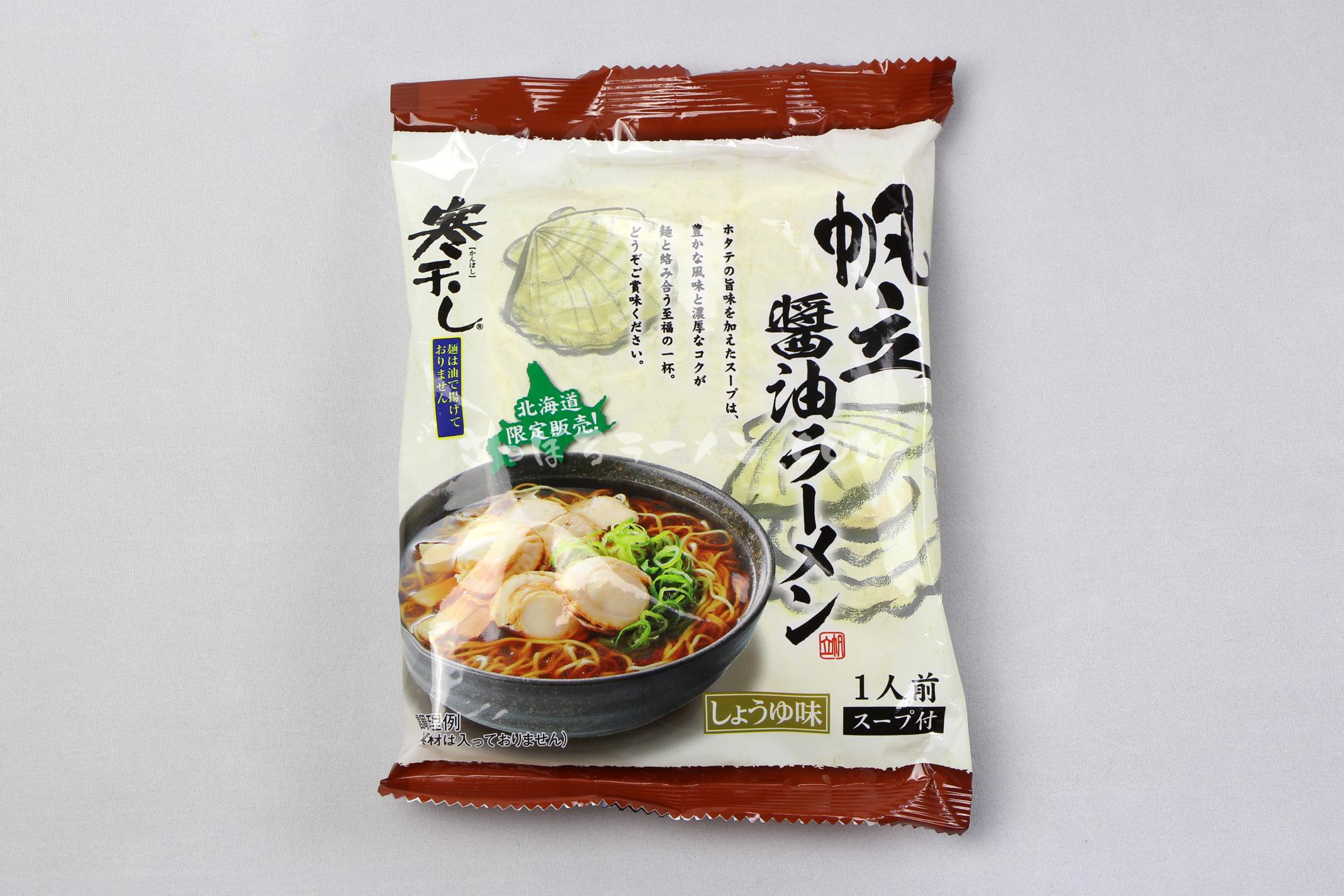 「北海道限定販売 寒干し 帆立醬油ラーメン」(菊水)のパッケージ(表)