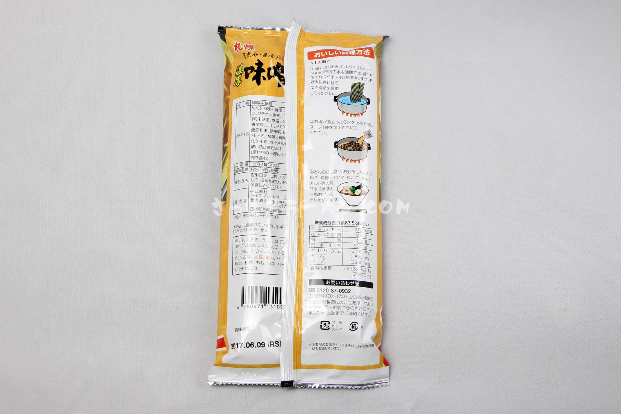 「北海道ラーメン 濃厚味噌」(ライス・ハートフーズ)のパッケージ(裏)