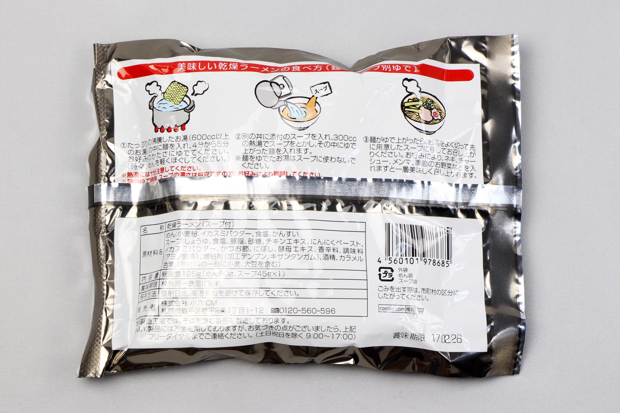 「いかすみラーメン いかすみ入り醤油味スープ付 1人前」(小六)のパッケージ(裏)