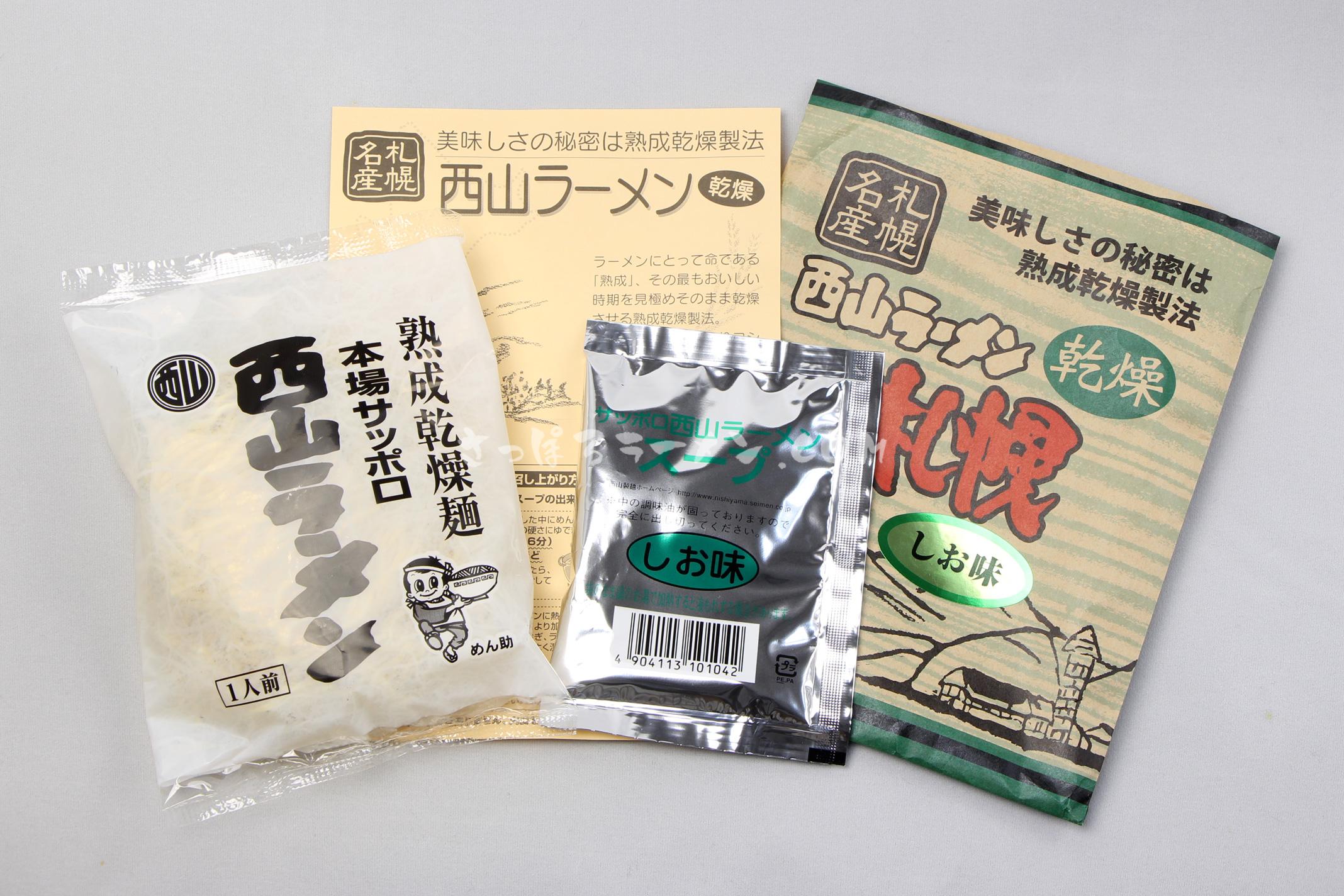 「札幌名産 西山ラーメン 乾燥 札幌 しお味(1食入)」(西山製麺)の麺とスープ