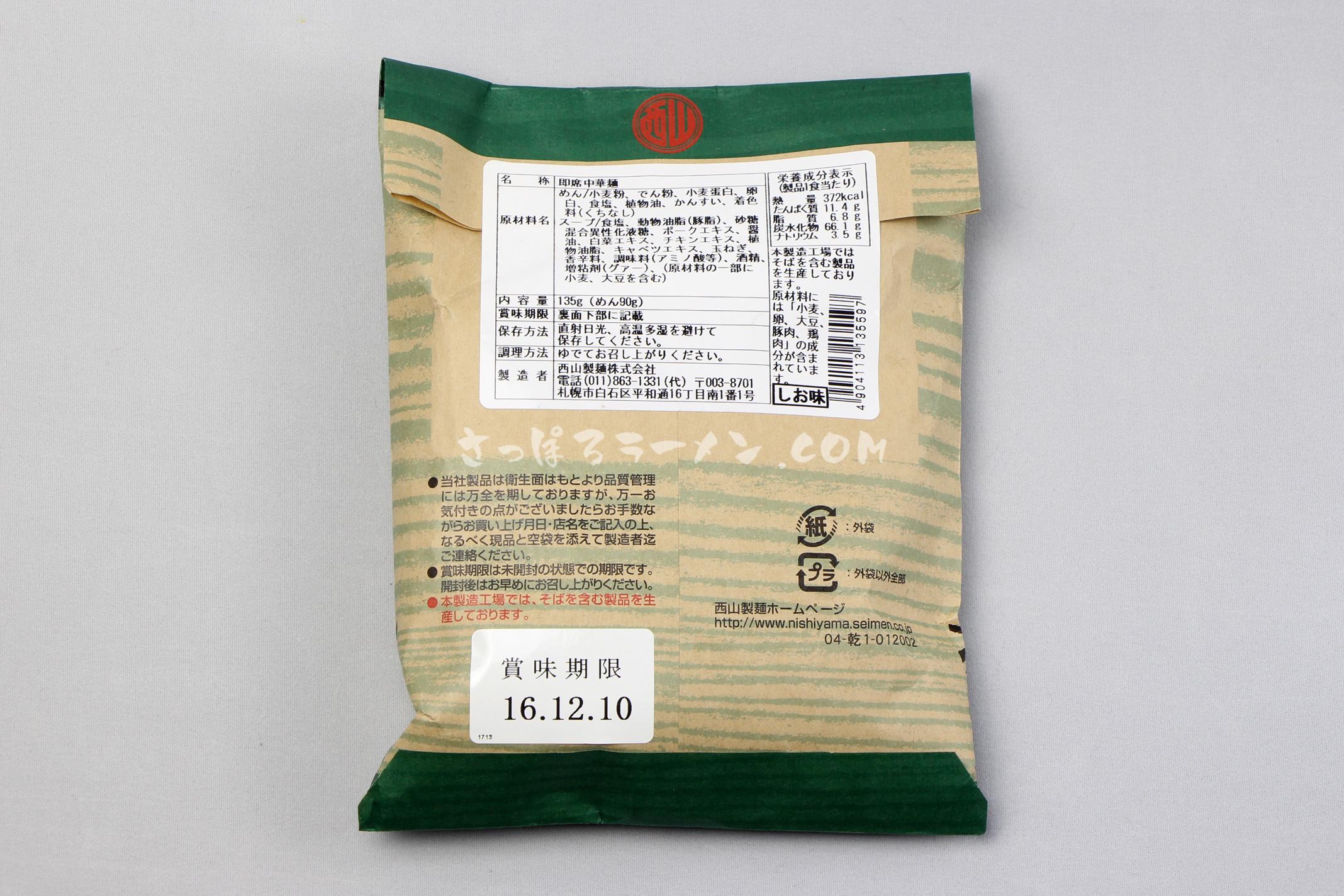 「札幌名産 西山ラーメン 乾燥 札幌 しお味(1食入)」(西山製麺)のパッケージ(裏)