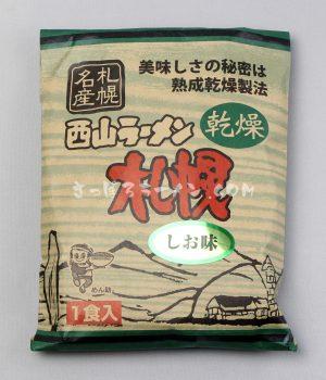 「札幌名産 西山ラーメン 乾燥 札幌 しお味(1食入)」(西山製麺)