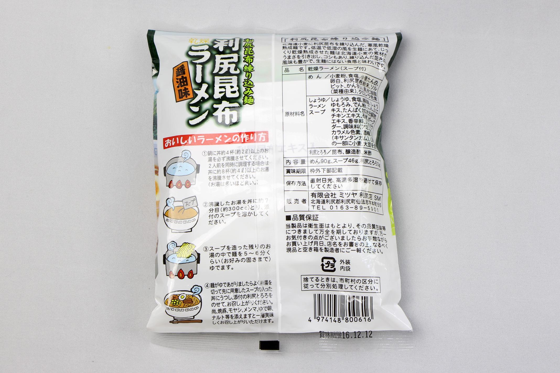 「利尻昆布ラーメン 醤油味」(有限会社ミツヤ利尻店)のパッケージ(裏)