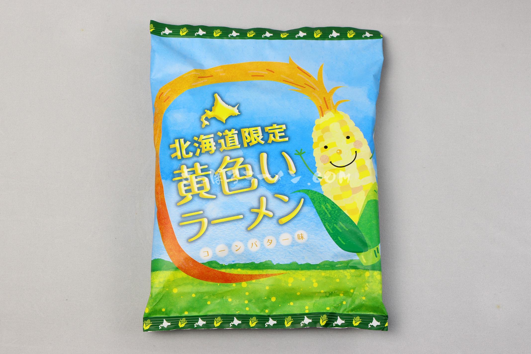 「北海道限定 黄色いラーメン コーンバター味」(藤原製麺)のパッケージ(表)