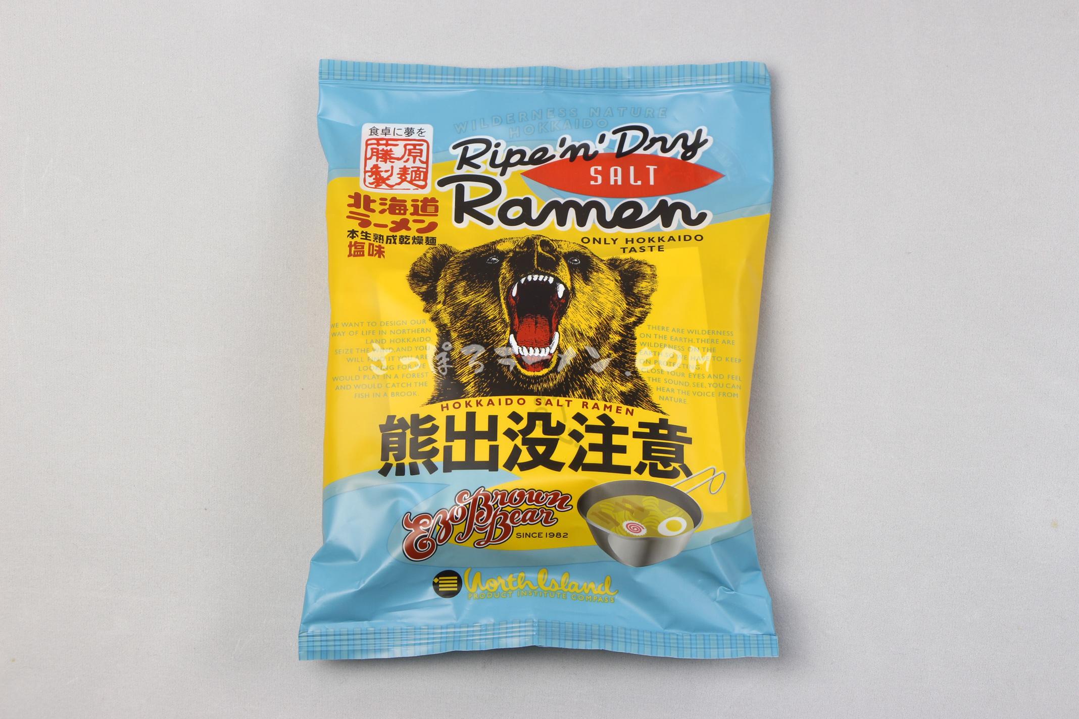 「熊出没注意ラーメン 塩味」(藤原製麺)のパッケージ(表)